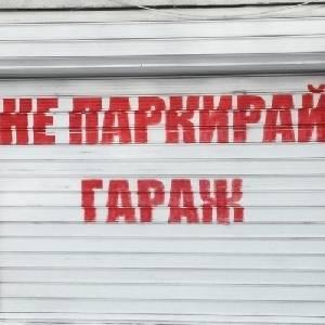 Продава гараж Ритуална…